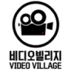 비디오빌리지