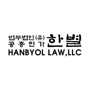 법무법인 한별
