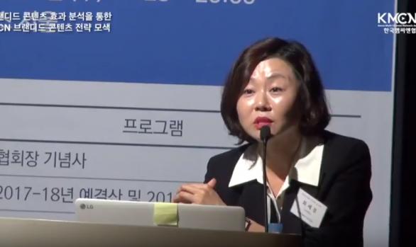 18/03/07 KMCNA 봄 세미나_브랜디드 콘텐츠 효과_고려대 최세정 교수