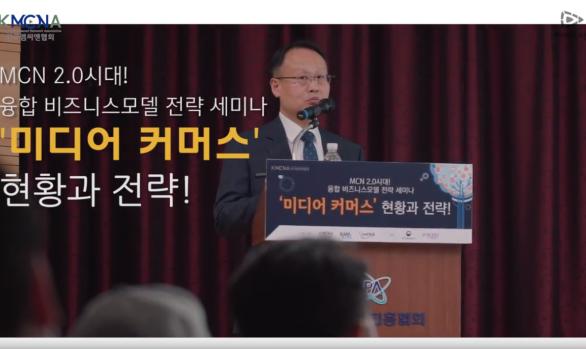 [협회활동] 융합비즈니스모델 세미나 '미디어커머스의 현황과 전략'