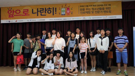 2018 서울 지역 특화 진로체험프로그램  <앞으로 나란히!> 성료