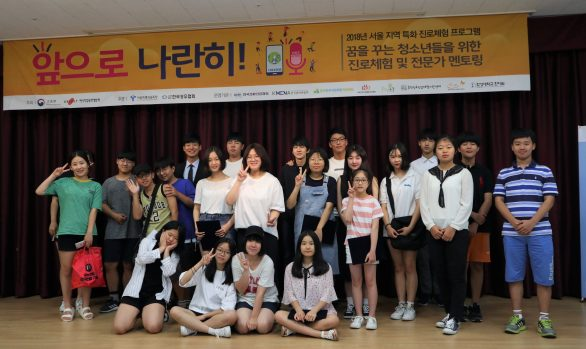 [협회 활동] 2018년 서울 지역 특화 진로체험 프로그램 <앞으로 나란히!> 성료