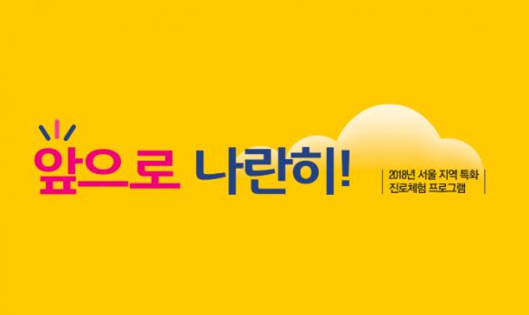 [협회활동] 2018 서울 지역 특화 진로체험 프로그램 <앞으로 나란히!> B반