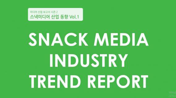 미디어 산업 보고서 시즌2 스낵미디어 산업동향 웹진 발행