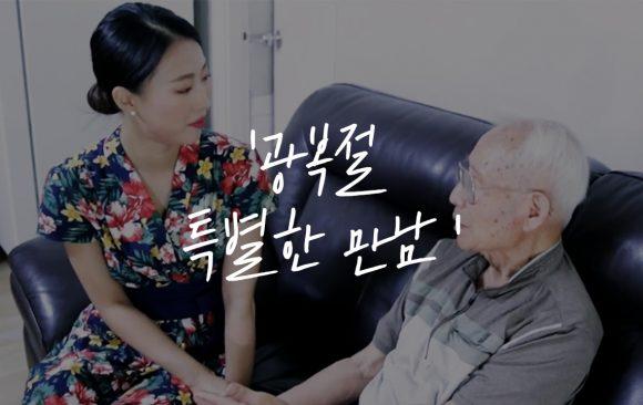 독립운동가 임우철 선생님의 이야기, His Story