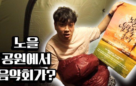 [협회활동] 서울시 '노을음악축제@클래식' 홍보콘텐츠 제작