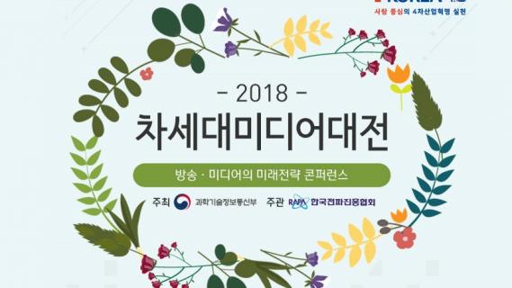 2018 차세대 미디어대전 콘퍼런스(11/26)