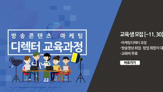 '방송콘텐츠 마케팅 디렉터 교육과정' 모집
