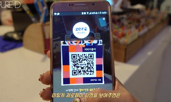 [협회활동] 서울시 '제로페이' 홍보 콘텐츠 제작(퓨어디)